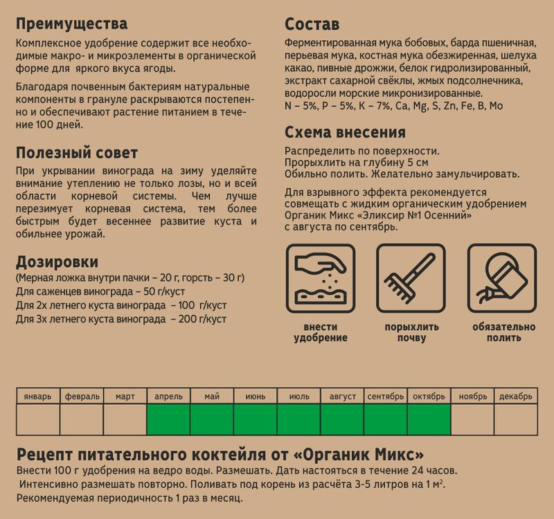 """Удобрение """"ОрганикМикс"""" для винограда, 200гр., фото , изображение 2"""