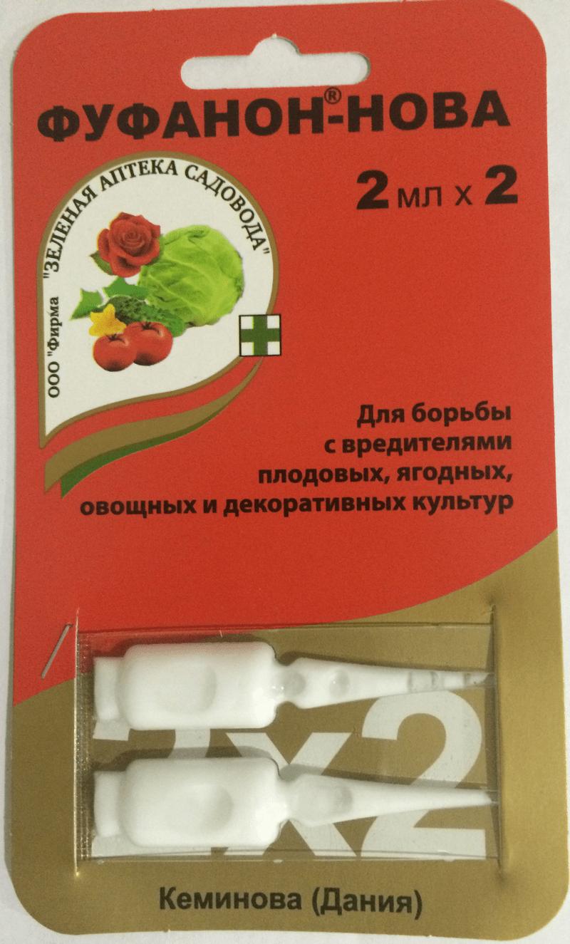 ФУФАНОН-НОВА, 2мл х2, фото