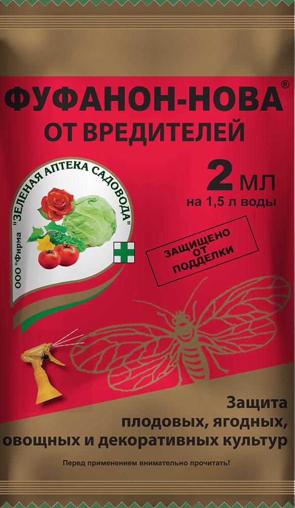 ФУФАНОН-НОВА, 2мл, фото