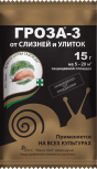 "ГРОЗА-3 ""Зеленая аптека садовода"", 15гр, фото"