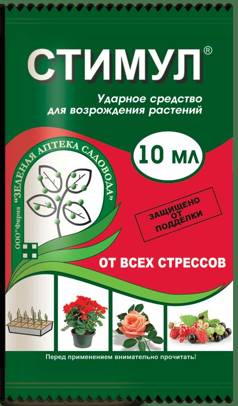СТИМУЛ 10мл, фото