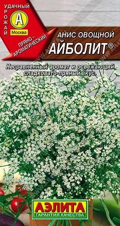 Анис овощной Айболит, 0,5г, фото