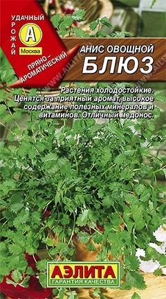 Анис овощной Блюз, 0,5г, фото