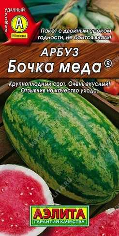 Арбуз Бочка меда, 1г, фото