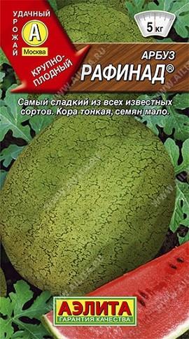 Арбуз Рафинад, 1г, фото