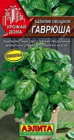 Базилик овощной Гаврюша, 0,1г, фото