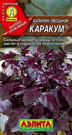 Базилик овощной Каракум, 0,3г, фото