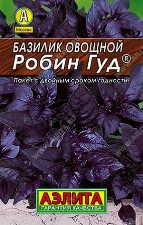 Базилик овощной Робин Гуд, 0,3г, фото