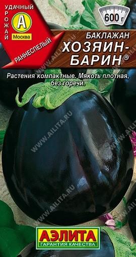 Баклажан Хозяин-барин, 0,3г, фото