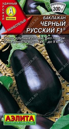Баклажан Черный русский F1, 0,2г, фото