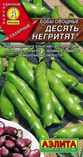 Бобы овощные Десять негритят, 10г, фото