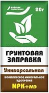 """""""Заправка грунтовая"""" универсальная 20г, фото"""