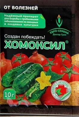 Хомоксил для борьбы с грибными заболеваниями 10г, фото