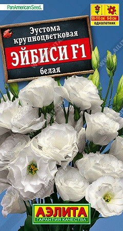 Эустома Эйбиси F1 белая крупноцветковая махровая, 5шт, фото