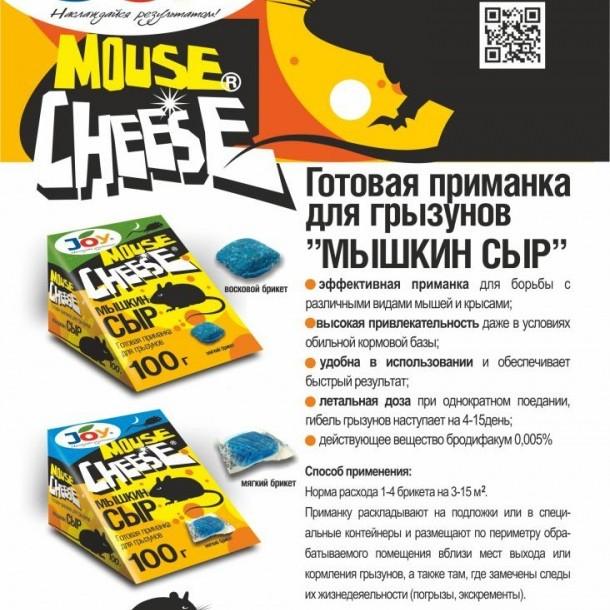 """JOY """"Мышкин сыр"""" восковой брикет 100г, фото , изображение 2"""