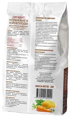 ОРГАВИТ ДЛЯ КЛУБНЕВЫХ и КОРНЕПЛОДОВ 2 кг, фото , изображение 2