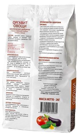 ОРГАВИТ ДЛЯ ОВОЩЕЙ 2 кг, фото , изображение 2