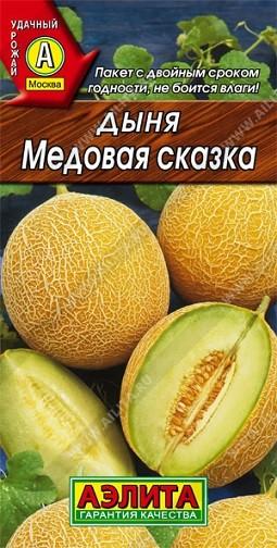 Дыня Медовая сказка, 1г, фото