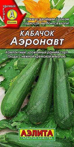Кабачок цуккини Аэронавт, 1г, фото