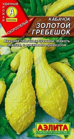 Кабачок Золотой гребешок, 1г, фото