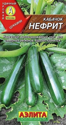 Кабачок цуккини Нефрит, 2г, фото