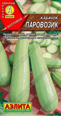 Кабачок цуккини Паровозик, 1г, фото
