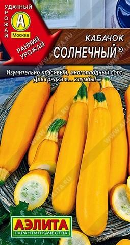 Кабачок цуккини Солнечный, 2г, фото