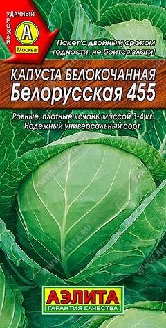 Капуста б/к Белорусская 455, 0,5г, фото