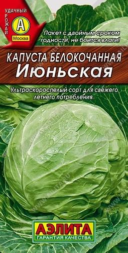 """Капуста """"Аэлита"""" б/к Июньская, 0,5г, фото"""