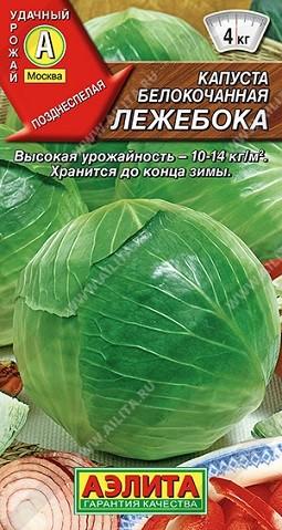 Капуста б/к Лежебока, 0,3г, фото