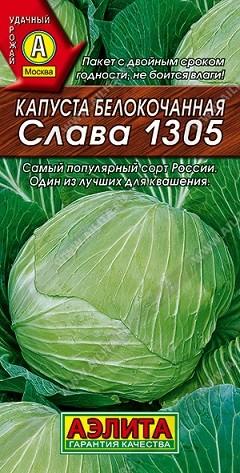 """Капуста """"Аэлита"""" б/к Слава 1305, 0,5г, фото"""