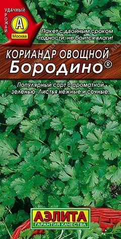 "Кориандр ""Аэлита"" овощной Бородино, 3г, фото"
