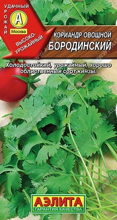 Кориандр овощной Бородинский, 3г, фото