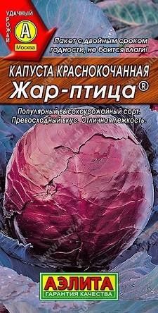 Капуста к/к Жар-птица, 0,3г, фото