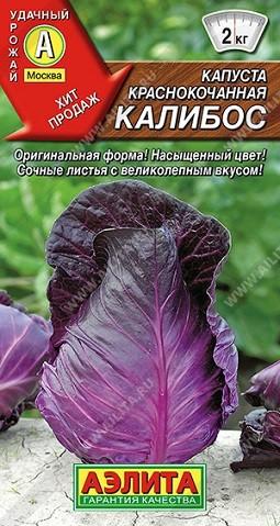 Капуста к/к Калибос, 0,3г, фото