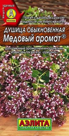Душица обыкновенная Медовый аромат, 0,05г, фото