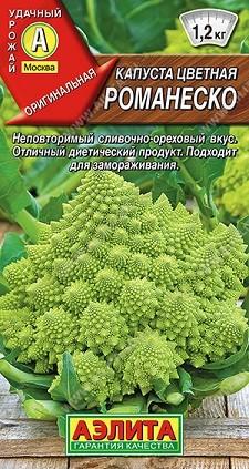 Капуста цветная Романеско, 0,3г, фото