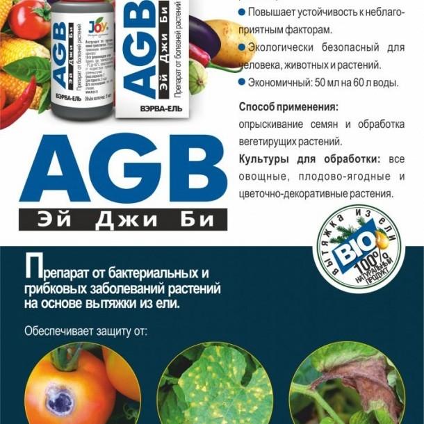 """JOY """"AGB от болезней растений"""", 50мл, фото , изображение 2"""