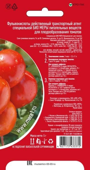Удобрение универсальное для томатов МЕРА «ПОМИДОРКА», 5г, фото , изображение 3