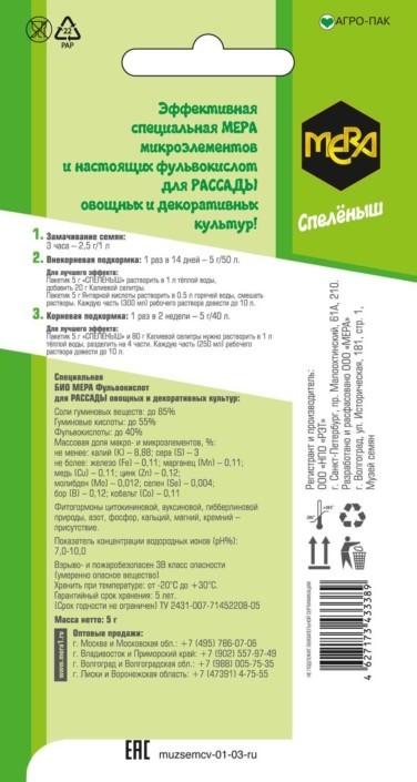Удобрение универсальное для рассады МЕРА «СПЕЛЁНЫШ», 5г, фото , изображение 3