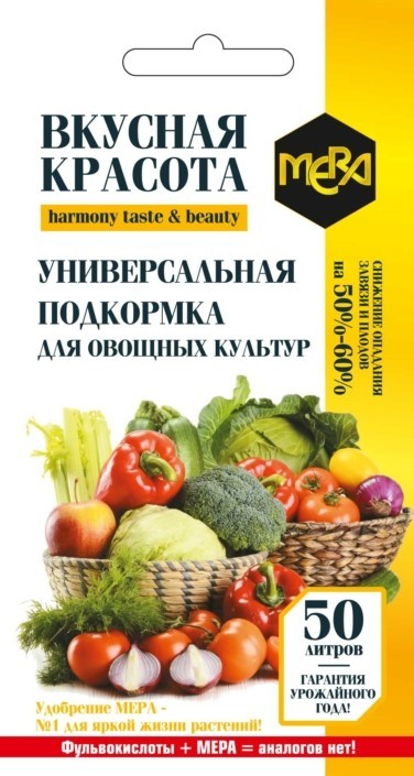 Удобрение МЕРА универсальное для овощных культур «ВКУСНАЯ КРАСОТА», 5г, фото , изображение 2
