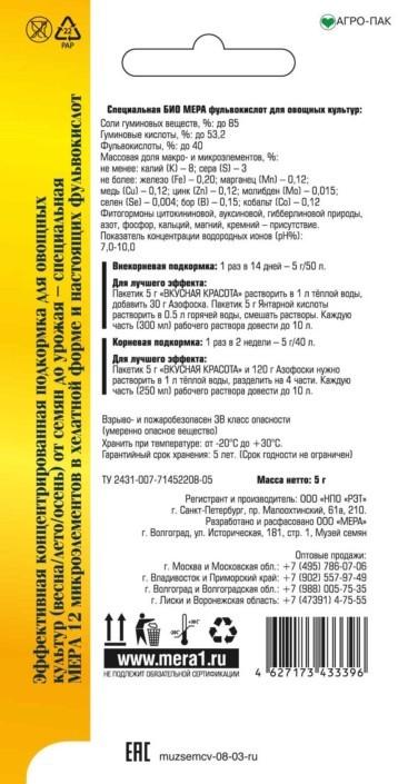 Удобрение МЕРА универсальное для овощных культур «ВКУСНАЯ КРАСОТА», 5г, фото , изображение 3