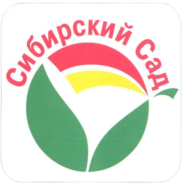 "АФ ""Сибирский сад"""