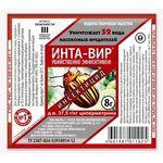 Инта-Вир ® (инсектицид), 8 г, фото
