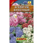Агератум Букетный, смесь окрасок, 0,1г, фото