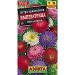 Астра Императрица, смесь окрасок 0,2г, фото