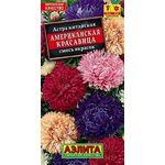 Астра Американская красавица, смесь окрасок 0,2г, фото