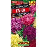 Астра Гала, смесь окрасок 0,04г, фото