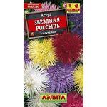 Астра Звездная россыпь, смесь окрасок 0,2г, фото