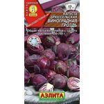 Капуста брюссельская Виноградная гроздь, 0,1г, фото